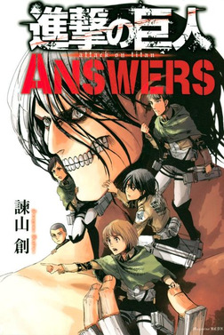 進撃の巨人 ANSWERS(1)-電子書籍
