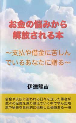 お金の悩みから解放される本-電子書籍