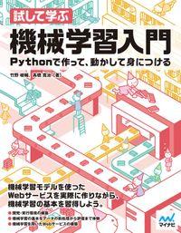 試して学ぶ 機械学習入門(マイナビ出版)