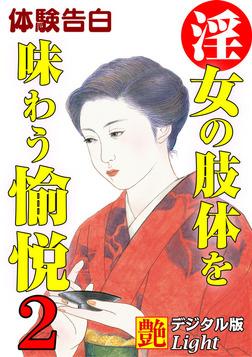 【体験告白】淫女の肢体を味わう愉悦02-電子書籍