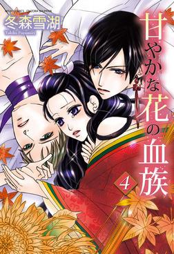 甘やかな花の血族 8巻-電子書籍