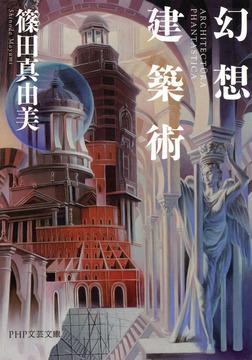 幻想建築術-電子書籍