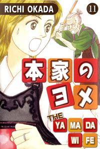 THE YAMADA WIFE, Volume 11