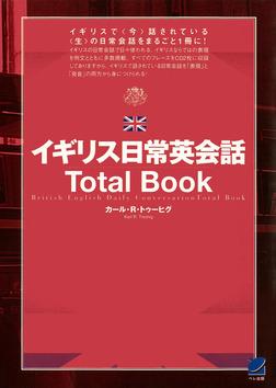 イギリス日常英会話Total Book(CDなしバージョン)-電子書籍