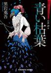 青い枯葉~昭和ミステリールネサンス~