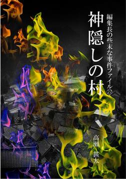 編集長の些末な事件ファイル27 神隠しの村-電子書籍
