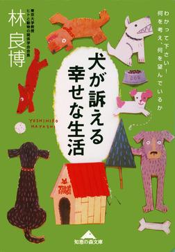 犬が訴える幸せな生活~わかって下さい!何を考え、何を望んでいるか~-電子書籍