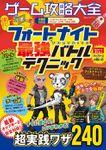 100%ムックシリーズ ゲーム攻略大全 Vol.18