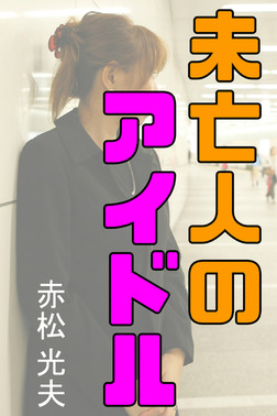 未亡人のアイドル-電子書籍