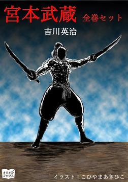 宮本武蔵 全巻セット-電子書籍
