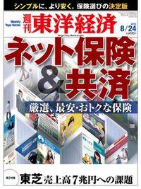 週刊東洋経済 2013年8月24日号
