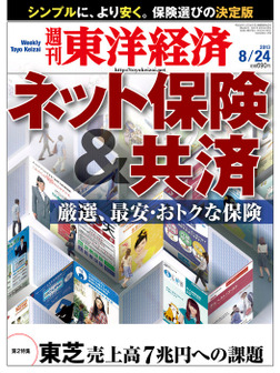 週刊東洋経済 2013年8月24日号-電子書籍