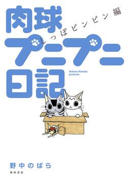 肉球プニプニ日記 しっぽピンピン編-電子書籍