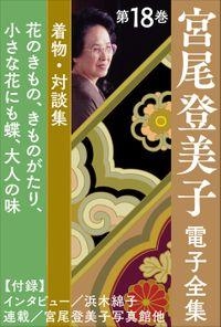 宮尾登美子 電子全集18『花のきもの/きものがたり/小さな花にも蝶/大人の味』