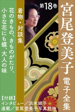 宮尾登美子 電子全集18『花のきもの/きものがたり/小さな花にも蝶/大人の味』-電子書籍