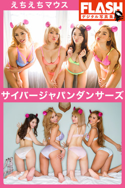 FLASHデジタル写真集 サイバージャパン ダンサーズ えちえちマウス-電子書籍