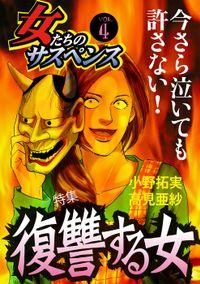 女たちのサスペンス vol.4復讐する女