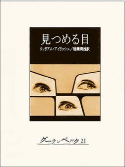 見つめる目-電子書籍