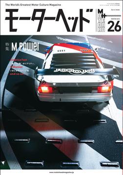 モーターヘッド Vol.26-電子書籍