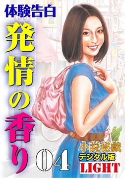 発情の香り04-電子書籍