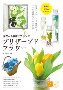生花から自在にアレンジ プリザーブドフラワー 素敵な70のアイデア-電子書籍