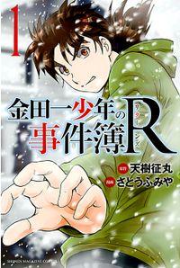 【20%OFF】金田一少年の事件簿R【全14巻セット】