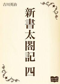 新書太閤記 四