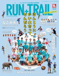 RUN+TRAIL Vol.32