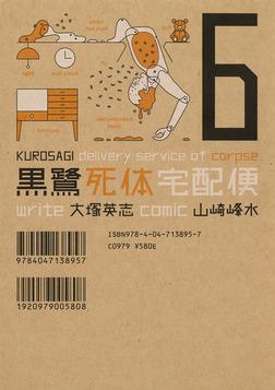 黒鷺死体宅配便(6)-電子書籍