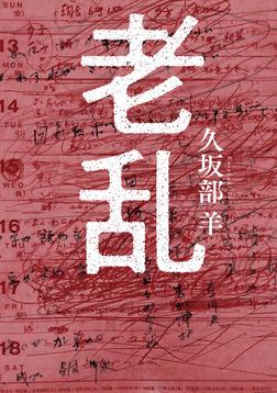 老乱-電子書籍