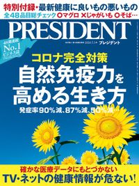 PRESIDENT 2020年7月3日号