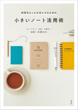 時間をもっと大切にするための小さいノート活用術-電子書籍