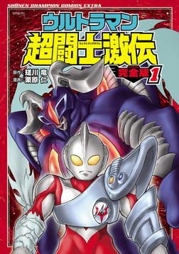 ウルトラマン超闘士激伝 完全版 1-電子書籍