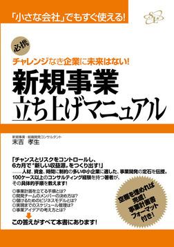新規事業立ち上げマニュアル-電子書籍