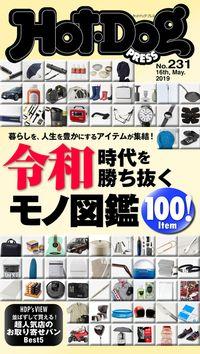 Hot-Dog PRESS (ホットドッグプレス) no.231 令和時代を○○したい男に必要な100!