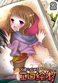20歳から始めるエロ絵本~童話の世界でヤリまくり~(2)