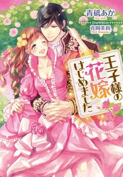 王子様の花嫁はじめました -電子書籍