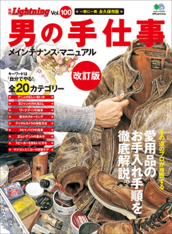 別冊Lightning Vol.100 男の手仕事メインテナンス・マニュアル改訂版-電子書籍
