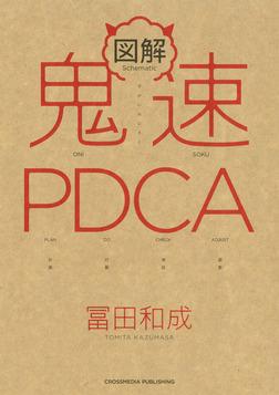 図解 鬼速PDCA-電子書籍