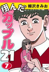 翔んだカップル21(7)