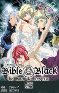 【フルカラー成人版】新・Bible Black 第三章 完全版