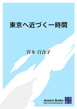 東京へ近づく一時間-電子書籍