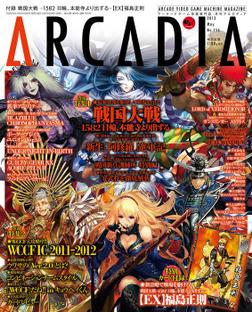 月刊アルカディア No.156 2013年5月号-電子書籍