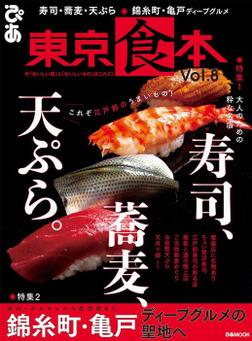 東京食本Vol.8-電子書籍