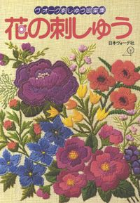 ヴォーグ刺しゅう図案集 花の刺しゅう
