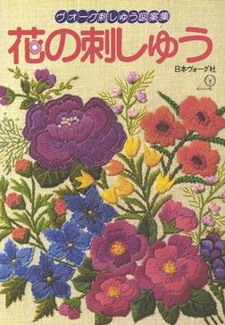 ヴォーグ刺しゅう図案集 花の刺しゅう-電子書籍