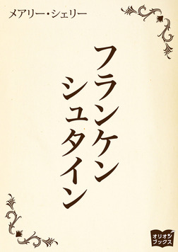 フランケンシュタイン-電子書籍