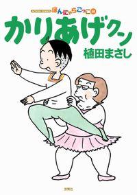 かりあげクン / 58