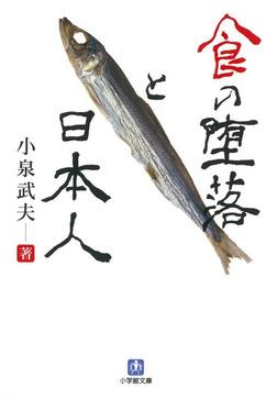 食の堕落と日本人(小学館文庫)-電子書籍