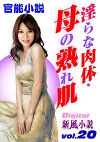 【官能小説】淫らな肉体・母の熟れ肌 ~Digital新風小説 vol.20~